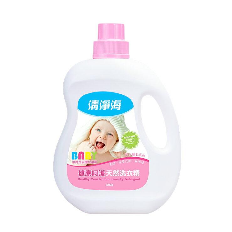 (去除寶貝奶漬、口水!) 清淨海 健康呵護天然洗衣精1000g