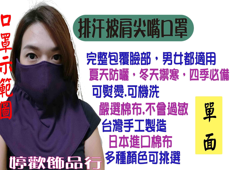 (單面)台灣製涼感尖嘴立體加長口罩