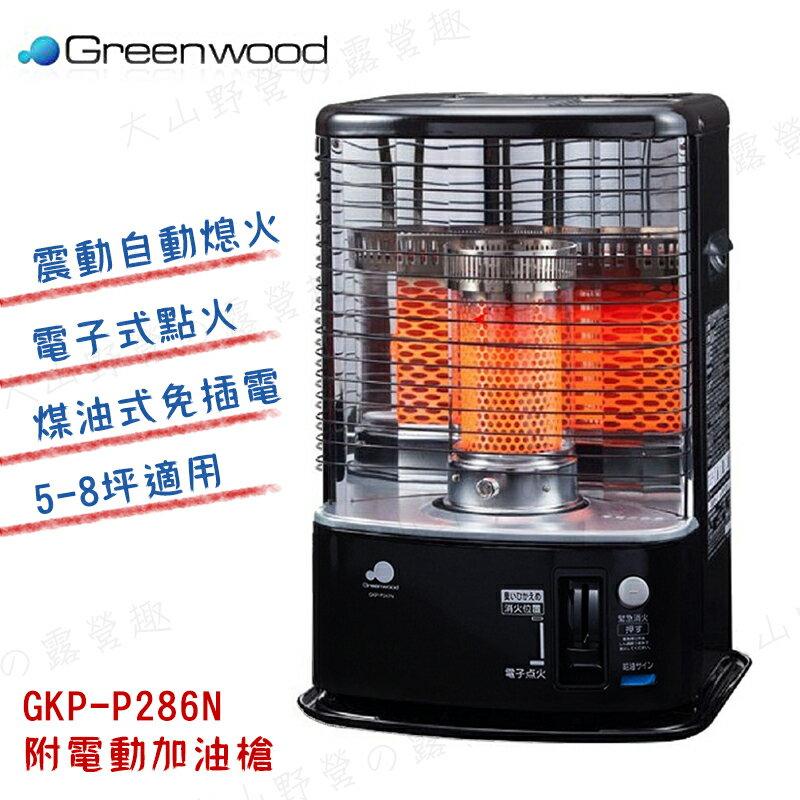 【暫缺貨】Green wood GKP-P286N 煤油暖爐 煤油爐 輕巧款式 取暖爐 取暖器 露營居家