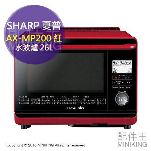 【配件王】日本代購 附中說 SHARP 夏普 AX-MP200 紅 過熱水蒸氣烤箱微波爐 水波爐 燒烤 烘烤 26L