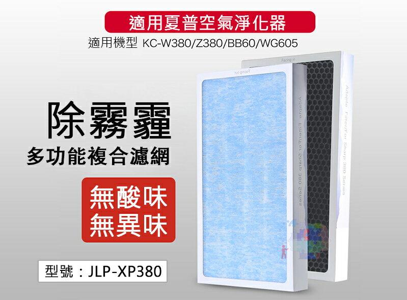 【尋寶趣】380系列多功能複合濾網 適用夏普空氣淨化器KC-Z380 空氣濾網 濾芯耗材 無異味 JLP-XP380