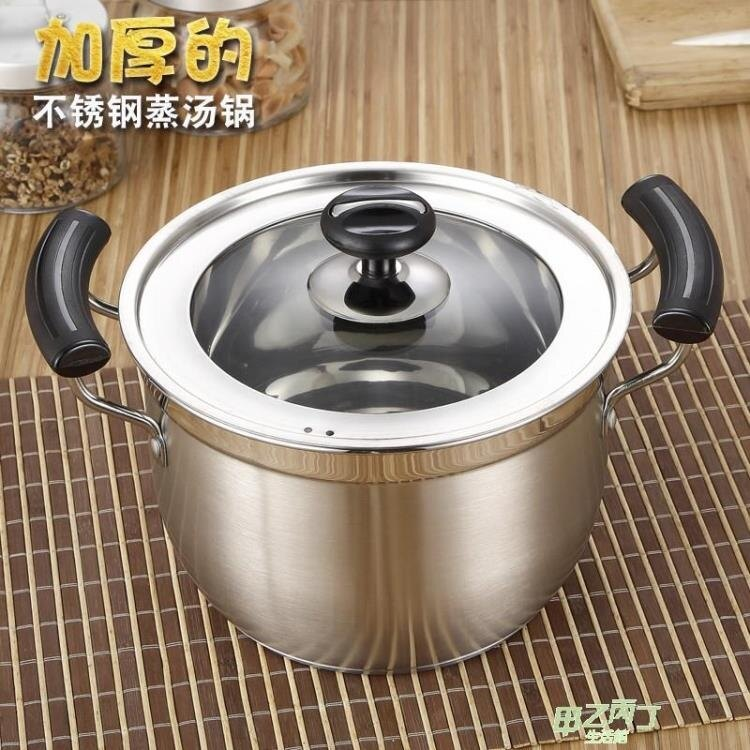 湯鍋 湯鍋不銹鋼加厚家用電磁爐燃氣灶鍋具蒸鍋不銹鋼蒸湯鍋26CM 【快速出貨】