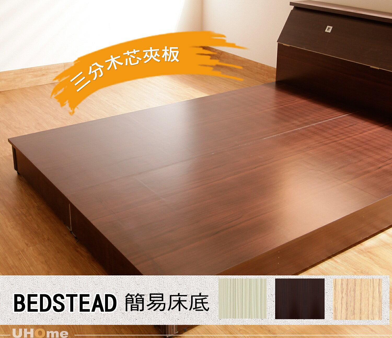 【UHO】簡約-簡易床底(三分木芯夾板)(無封底)(3.5尺單人/5尺雙人/6尺雙人加大)