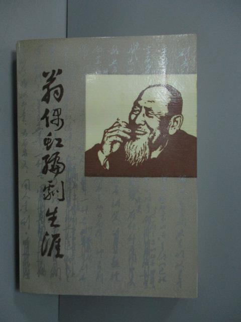 ~書寶 書T4/傳記_MDT~翁偶虹編劇生涯_