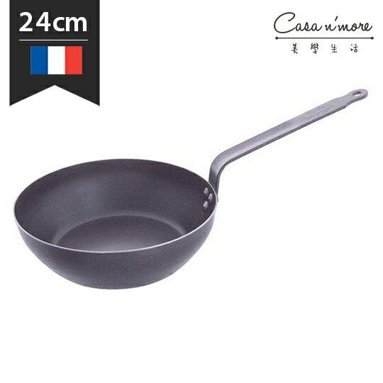 De Buyer 5314.24 輕量藍鐵法式單柄深炒鍋 炒鍋 單柄炒鍋 24cm