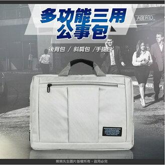 《熊熊先生》素面極簡風後背包 防潑水15吋電腦包 手提包 側背包 大容量三用公事包 多功能商務包 隱藏式肩背帶