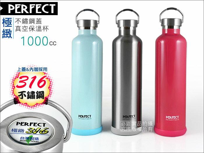 快樂屋? 台灣製 PERFECT 316#不鏽鋼極緻真空保溫杯 1000cc 媲美太和工坊.象印膳魔師