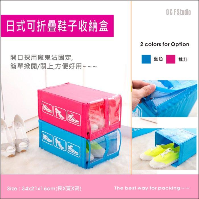 日式可折疊鞋子收納盒(小號)34X21X16CM 女鞋 男鞋 童鞋 高根鞋 【居家達人-A164】