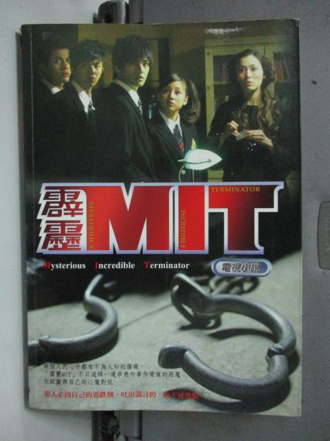 【書寶二手書T1/一般小說_LML】霹靂MIT電視小說_八大電視公