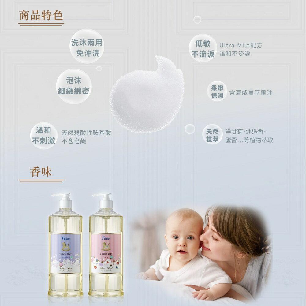 嬰兒柔護泡泡露(清新 / 莓果 / 杏果 / 白麝香) 300ml【Fees 法緻】 3