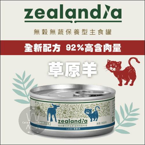 +貓狗樂園+ Zealandia 狂野主廚。無穀無蔬保養型主食貓罐。草原羊。85g $56--1罐入 全新配方