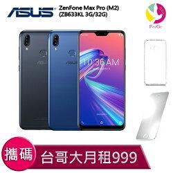 ZenFone Max  (M2) ZB633KL(3+32GB) 攜碼至台灣大哥大 4G上網吃到飽月繳999手機 $1元 【贈9H鋼化玻璃保護貼*1+氣墊空壓殼*1】
