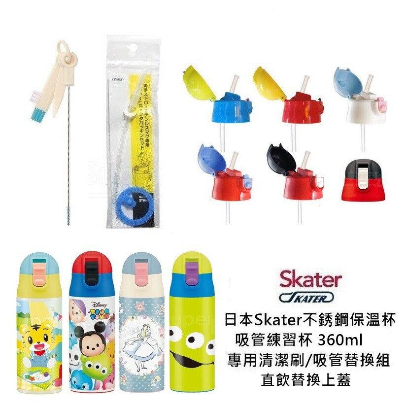 總代理公司貨**日本Skater不鏽鋼360ml專用配件-吸管/直飲上蓋/吸管替換組/多用途清潔刷