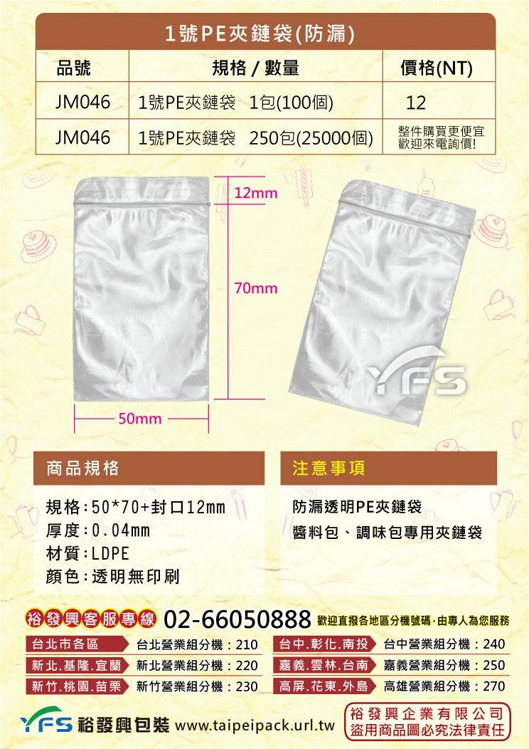 1號PE夾鏈袋(防漏)(50*70mm) (醬料包/調味包/辣椒包/醬油/水餃/糖漿/小吃)【裕發興包裝】JM046