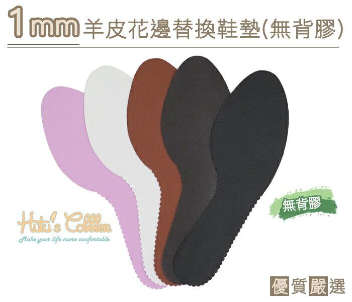 ○糊塗鞋匠○ 優質鞋材 C134 1mm羊皮花邊替換鞋墊(無背膠) 台灣製造 涼鞋專用 花邊設計