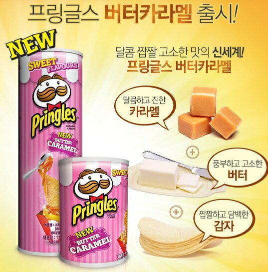 有樂町進口食品 韓國夢幻限定版 品客粉紅洋芋片 奶油焦糖口味 大罐 110g K90 8886467104725 1