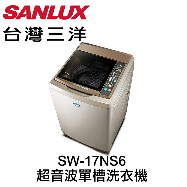 【SANLUX 台灣三洋】媽媽樂17kg 定頻超音波單槽洗衣機 3D環流槽洗淨 SW-17NS6