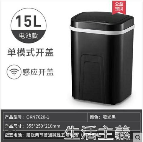 垃圾桶 OKNE/歐卡耐感應垃圾桶家用客廳衛生間自動智慧創意廁所廚房帶蓋【居家家】