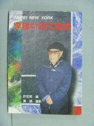 【書寶二手書T2/藝術_GBX】台北.紐約 : 李建中現代畫旅_許忠英