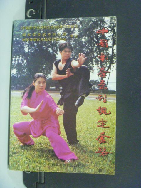 【書寶二手書T3/體育_KCS】中國南拳系列規定套路_簡體版_編寫組編寫