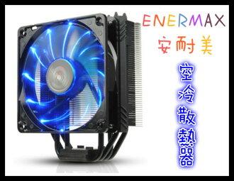 散热器 销售冠军 团购价 ENERMAX安耐美 黑蝠版 ETS-T40F-BK CPU塔型散热器电脑风扇电脑组装机壳电脑零件