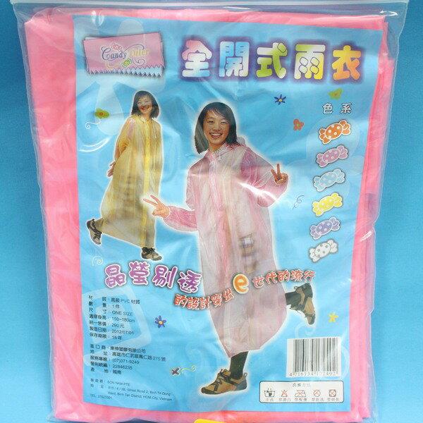 雨衣 晶瑩剔透全開式雨衣^(半透明^) 一個入^~促290^~^~秉~KIRU010