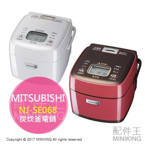【配件王】日本代購三菱MITSUBISHINJ-SE068電鍋電子鍋兩色備長炭炭炊釜4人份超音波