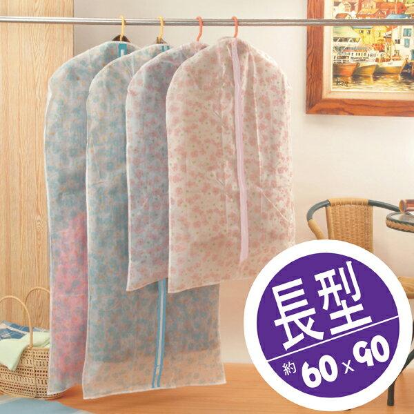 衣物 防蟲 防塵套 長型 ( 約60x90cm ) / AS7263 外套收納防塵袋.可愛花朵日式風格