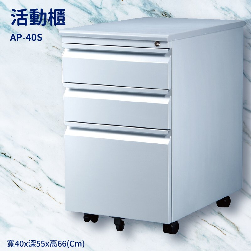 優選桌櫃系列➤銀色活動櫃 AP-40S【桌邊 】(辦公櫃 公文櫃 置物櫃 收納櫃 抽屜櫃 鐵櫃 辦公桌)