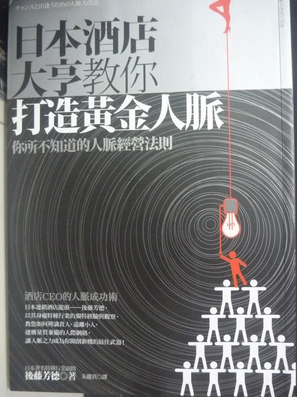【書寶二手書T7/溝通_LNF】日本酒店大亨教你打造黃金人脈_後藤芳德