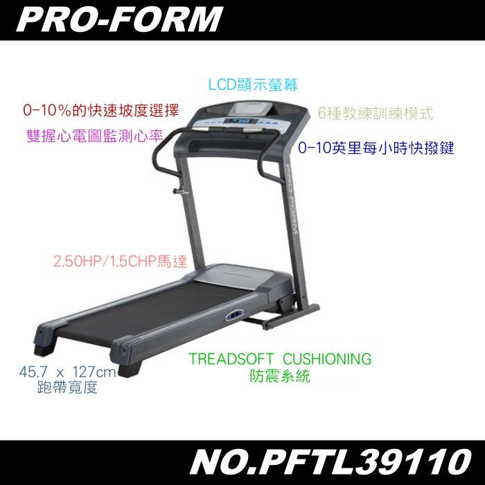 美國ICON知名運動品牌[PRO-FORM] PFTL39110 電動跑步機