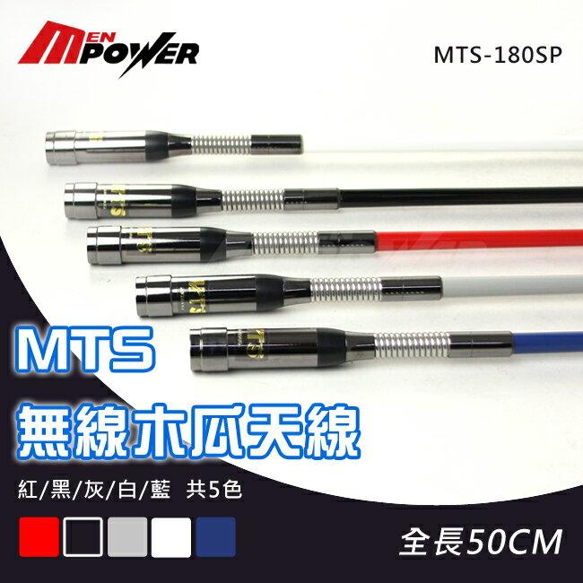 【禾笙科技】MTS-180SP 無線電 木瓜天線 彈簧抗震設計 50CM MTS 180SP