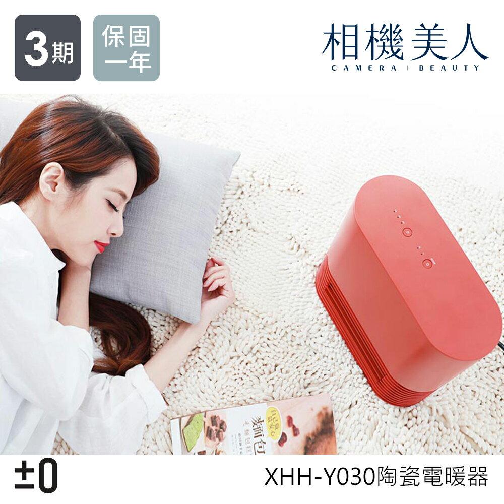 正負零 ±0 XHH-Y030 Ceramic 陶瓷電暖器 安全 舒適 輕巧