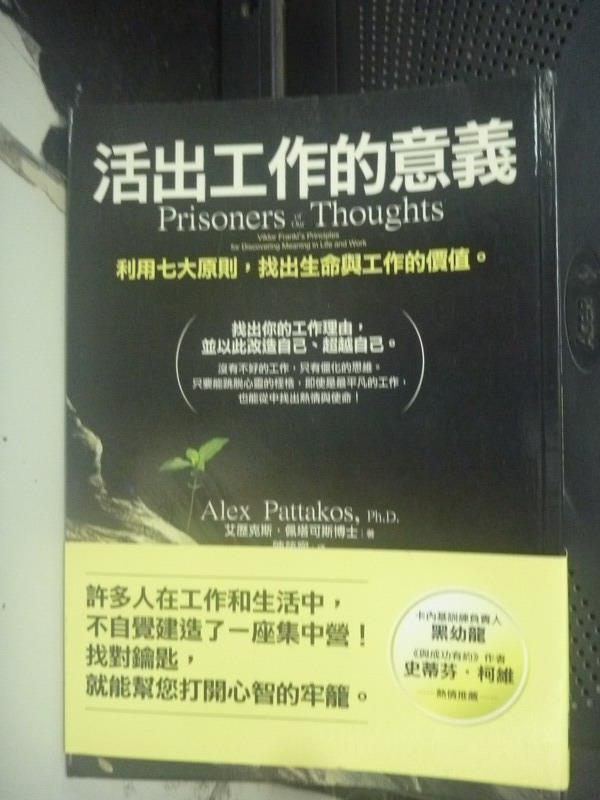【書寶二手書T9/心理_LMH】活出工作的意義_陳筱宛, 艾歷克斯
