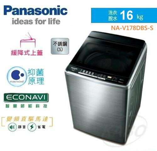 【佳麗寶】-(Panasonic國際牌)超變頻洗衣機-16kg【NA-V178DBS-S】