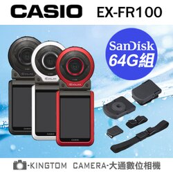 加贈IPW1650整髮器 CASIO FR100 FR-100  送64G高速卡+EAM1.2.3配件組+4好禮 超廣角 可潛水 運動攝影相機 分期零利率 公司貨