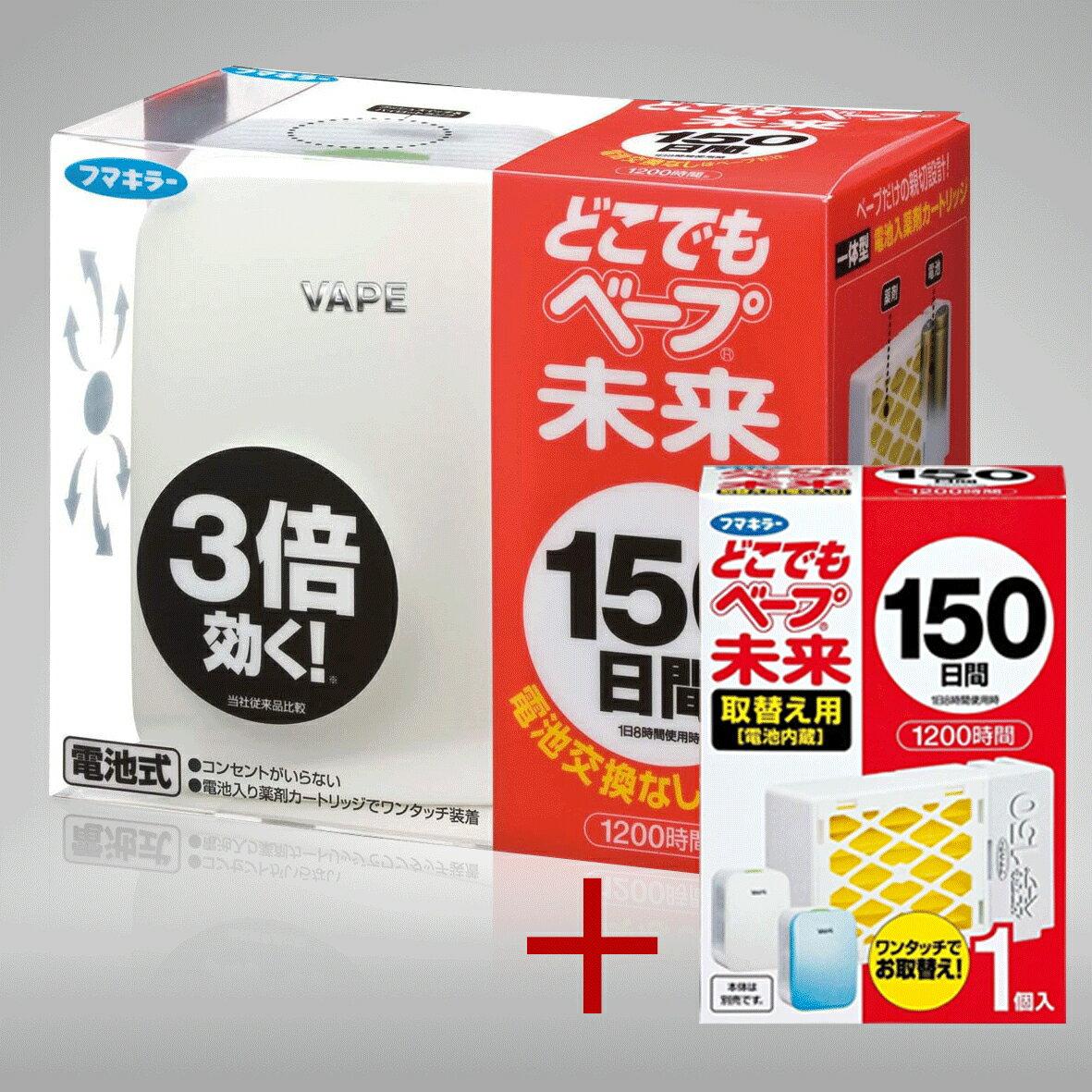 日本VAPE電子防蚊器150日 (主機+補充包*2共300日)驅蚊器可攜帶無毒無味嬰幼兒預防小黑蚊子叮咬登革熱 0