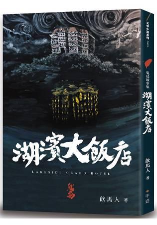 鬼島故事集-湖濱大飯店
