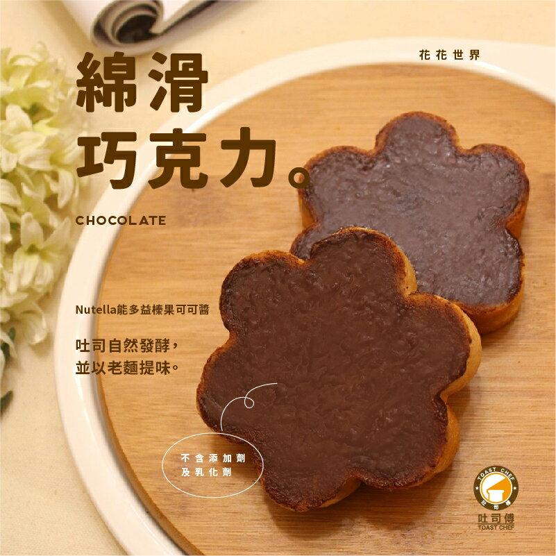 花朵巧克力造型厚片吐司(12片入) 【吐司傅】