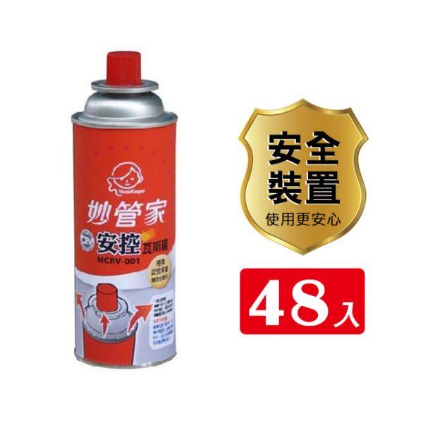 妙管家 安控瓦斯罐(單入) MCRV-001【48入】 - 限時優惠好康折扣