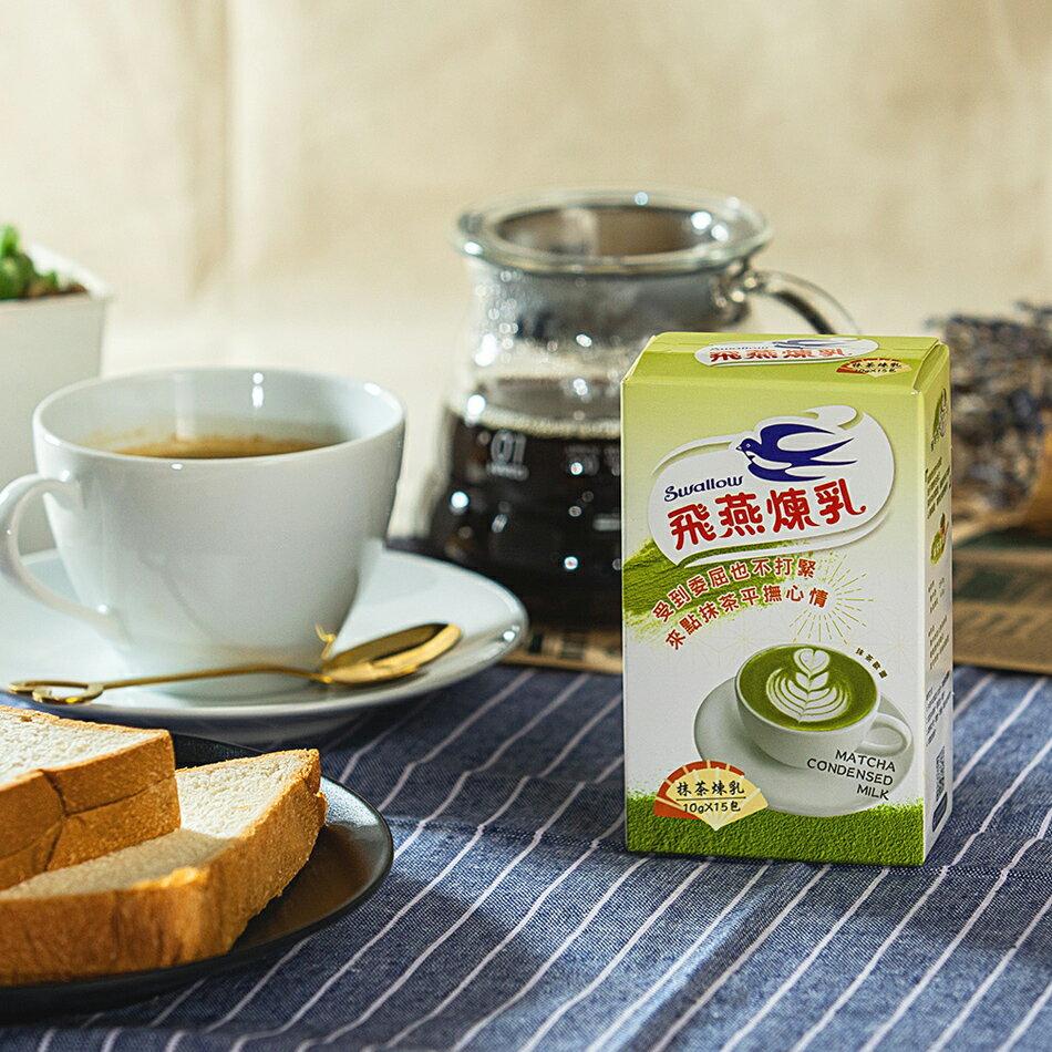 飛燕煉乳隨身包抹茶 10gx15包《飛燕安心食旗鑑館》