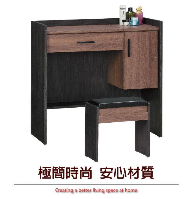 【綠家居】尼雅 時尚2.8尺木紋雙色掀鏡式化妝台組合(含化妝椅)