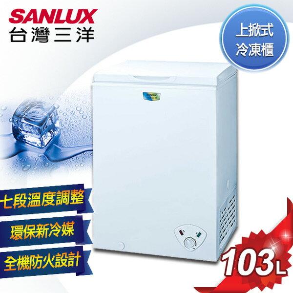 含基本安裝+拆箱定位【SANLUX 台灣三洋】103L 冷凍櫃 SCF-103W