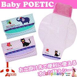 尿布墊KNICK KNACK日本直送Baby POETIC收納包-JoyBaby