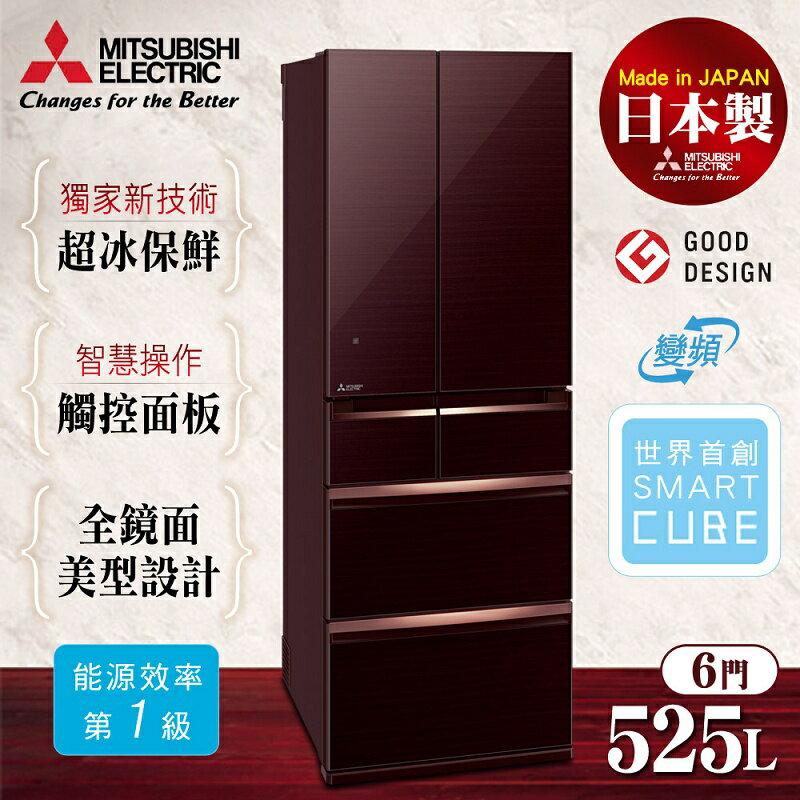 【MITSUBISHI 三菱】日本原裝進口525L。6門變頻電冰箱/水晶棕(MR-WX53Y)
