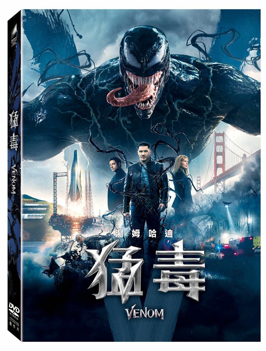 猛毒 DVD