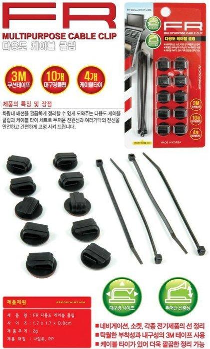 權世界@汽車用品 韓國FOURING 3M背膠黏貼式DIY圓扣(10個)+束帶(4條)收線理線器固定組 DA671