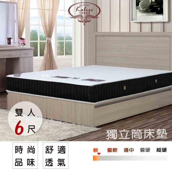 【UHO】Kailisi卡莉絲名床~ 黑色戀人時尚6尺雙人加大獨立筒床墊