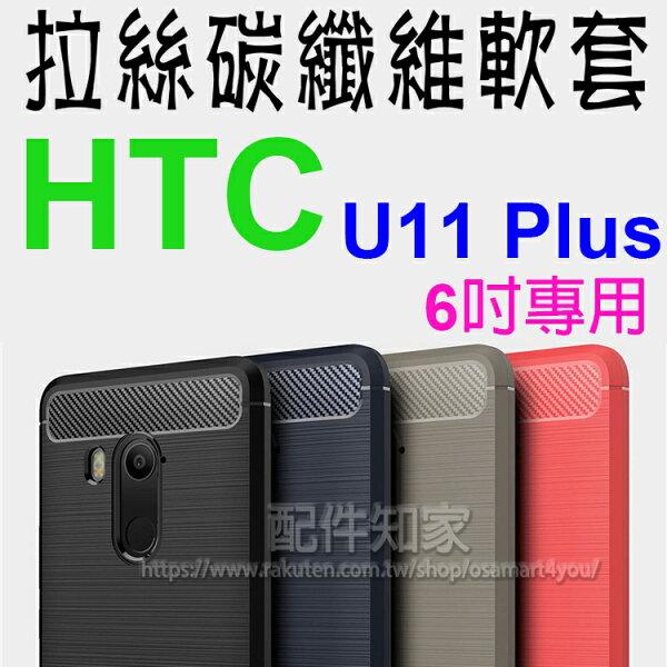 【碳纖維】HTCU11+Plus2Q4D1006吋防震防摔拉絲碳纖維軟套保護套背蓋全包覆TPU-ZY