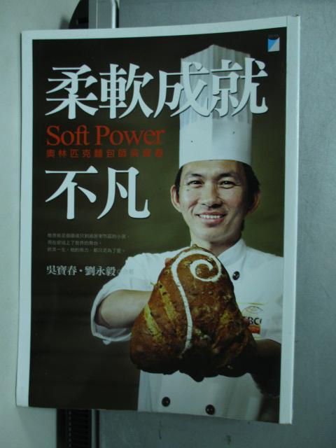 【書寶二手書T9/傳記_OTX】柔軟成就不凡:奧林匹克麵包師吳寶春_吳寶春